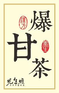 先生嬤 百年中醫世家:【漢方養生茶】5包試用組退火降火氣使口氣芬芳促進唾液分泌潤喉