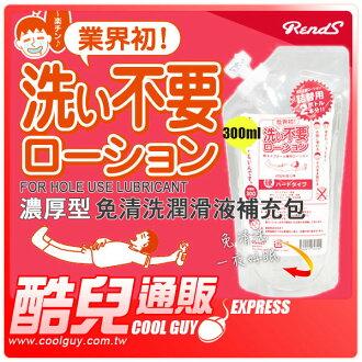 【濃厚型】日本 RENDS 免清洗潤滑液補充包 FOR HOLE USE LUBRICANT 用紙巾輕輕一擦就可輕易擦掉 300ml 日本原裝進口