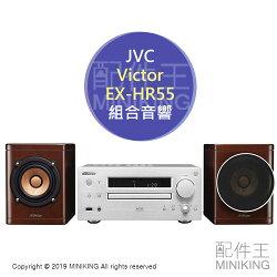 日本代購 JVC Victor EX-HR55 組合音響 音樂播放機 CD/CD-R USB MP3 FM