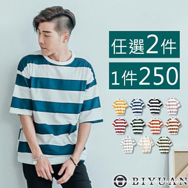 情侶款寬版落肩橫條紋短袖上衣【SP2104】OBIYUAN五分袖T恤共11色