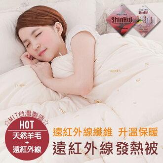 【鴻宇HONGYEW】6x7雙人新光發熱纖維/遠紅外線發熱被/羊毛被/100%舒絨布/台灣製造/安格利亞發熱羊毛被