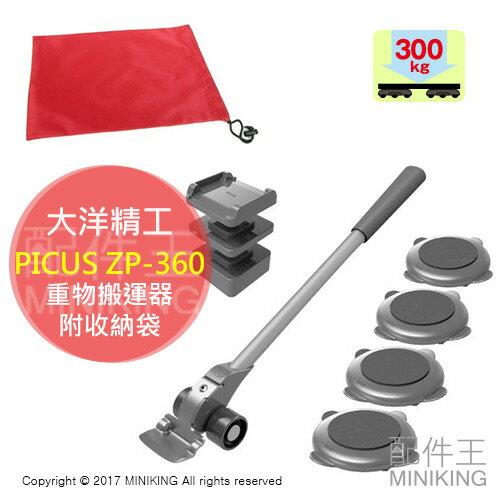 【配件王】代購 日本製 大洋精工 PICUS ZP-360 樂可樂可重物搬運器 限定版附收納袋 移動櫥櫃家具 搬家公司