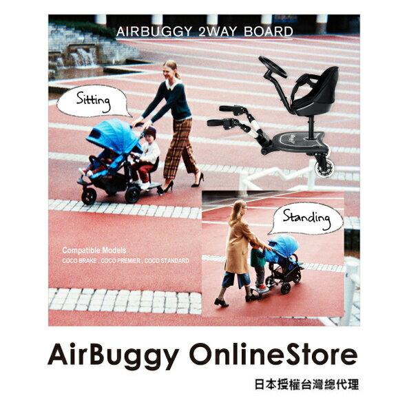 AirBuggy 嬰兒推車2用踏板(預購)