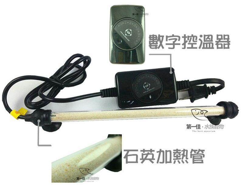 [第一佳 水族寵物] [小缸]台灣雅柏UP 顯示型防爆加溫器 [100W]控溫器加熱器] 特賣免運