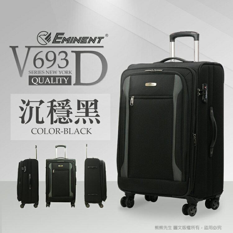 《熊熊先生》2018熱銷 Eminent萬國通路 行李箱旅行箱 29吋 V693D 商務箱 反車拉鍊 可加大+送自選好禮