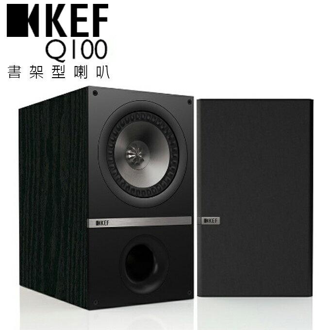 <br/><br/> 書架型喇叭 ★ KEF Q-100 公司貨 0利率 免運<br/><br/>