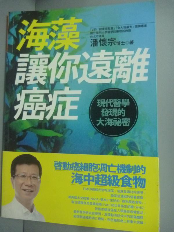 【書寶二手書T1/養生_IJI】海藻讓你遠離癌症_潘懷宗