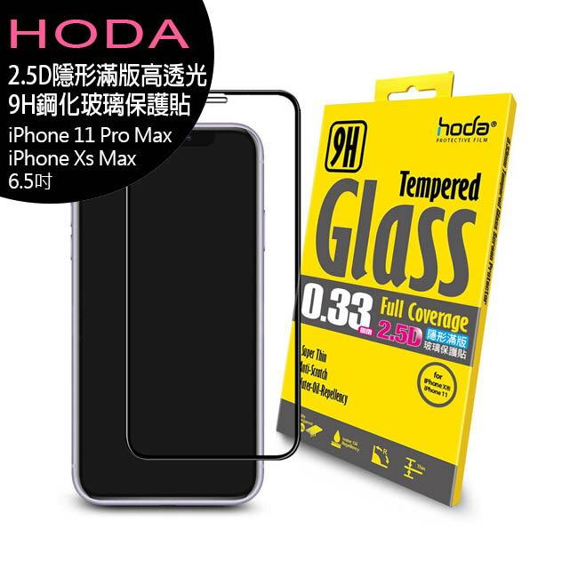 hoda【iPhone 11 Pro Max/Xs Max 6.5吋】2.5D隱形滿版高透光9H鋼化玻璃保護貼◆送空壓殼