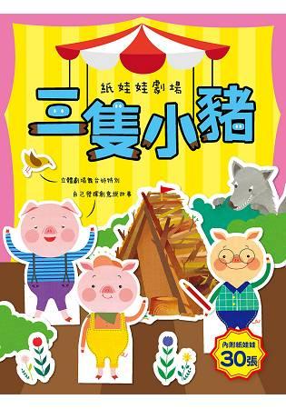 紙娃娃劇場:三隻小豬