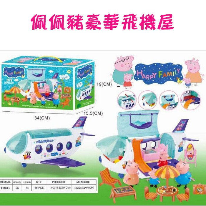 糖衣子輕鬆購【DZ0446】佩佩豬Hello Kitty豪華飛機屋套裝家家酒玩具生日禮物