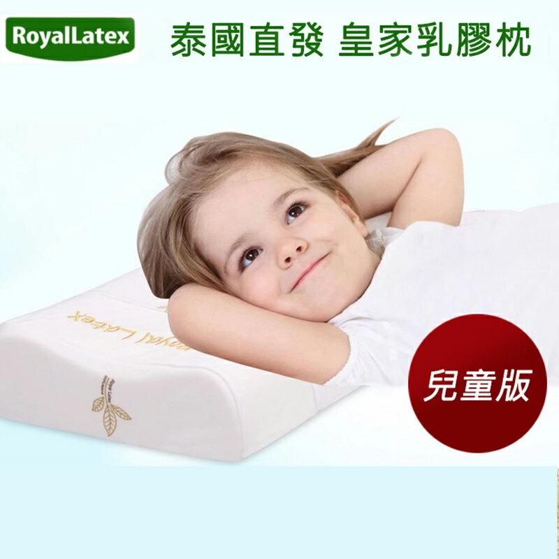 兒童版泰國直發RoyalLatex 皇家乳膠枕(純棉刺繡枕套)IF0658