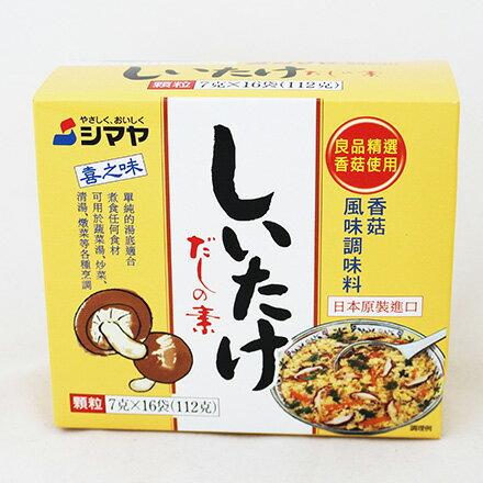 [敵富朗超市]喜之味香菇風味調味料(7gx16袋) - 限時優惠好康折扣