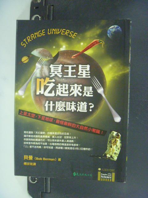 【書寶二手書T6/科學_NHR】冥王星吃起來是什麼味道_傅宗玫, 貝曼