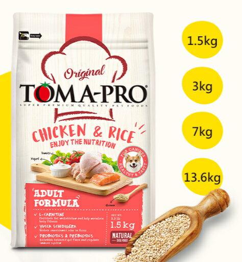 優格 TOMA-PRO 雞肉+米 高適口配方 1.5kg / 3kg / 7kg / 13.6kg 狗飼料 成犬飼料 1