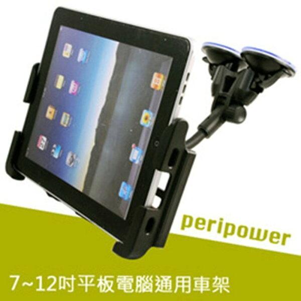 權世界@汽車用品PeriPower7~10吋平板電腦用通用型車用雙吸盤車架8PPKCH002