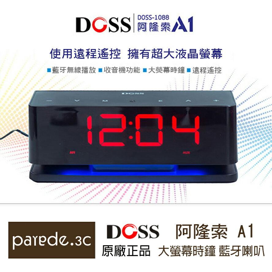DS-1088 鬧鐘藍牙喇叭 DOSS阿隆索A1 LED大螢幕時鐘 贈無線遙控器 免持通話 雙鬧鐘藍芽音箱 多功能 震動