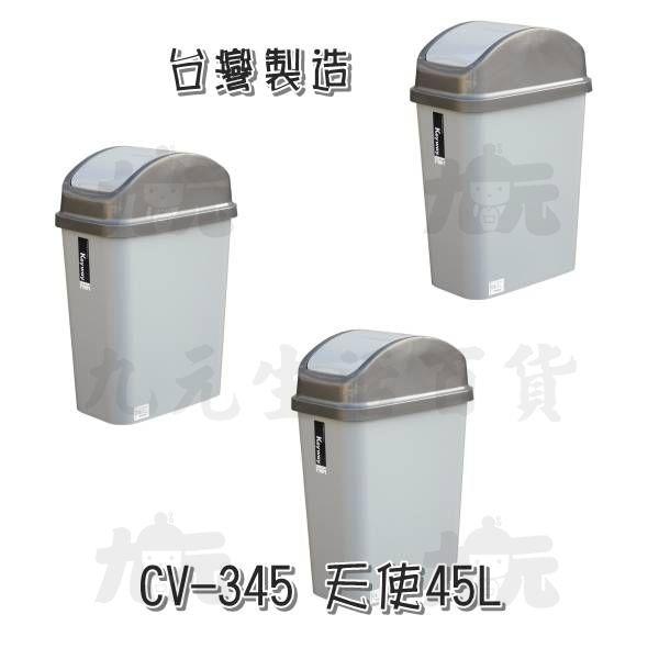 【九元生活百貨】聯府CV-345天使45L附蓋垃圾桶CV345