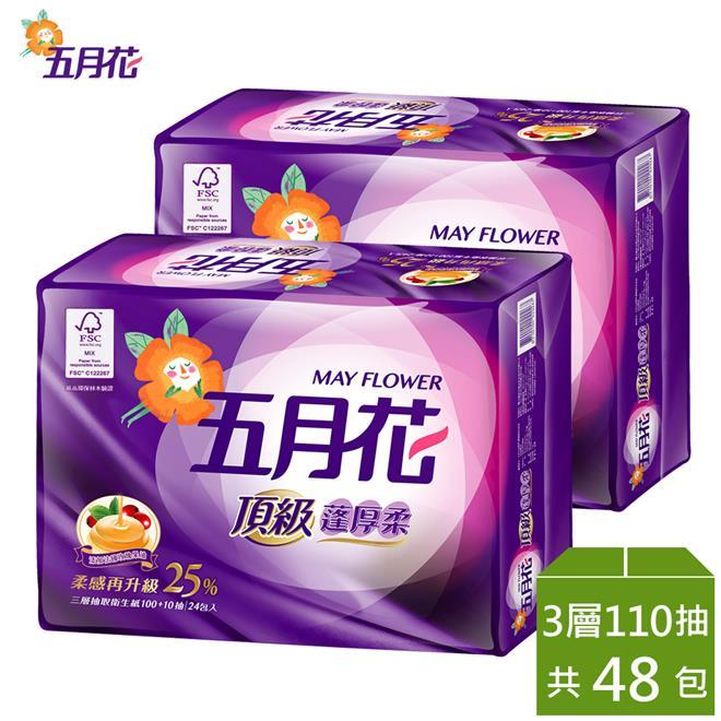 箱購免運 | 五月花頂級蓬厚柔三層抽取衛生紙110抽x48包-玫瑰果油 4/8起出貨