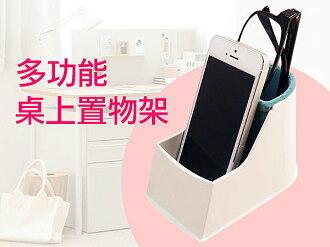 BO雜貨【SV3124】日本 多功能桌上置物架 手機架 遙控器 桌面收納 客廳收納 小物收納