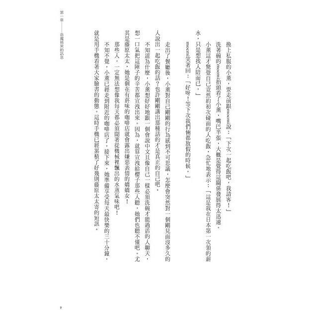 櫻子 第二部:醞釀中的嫌惡感 5