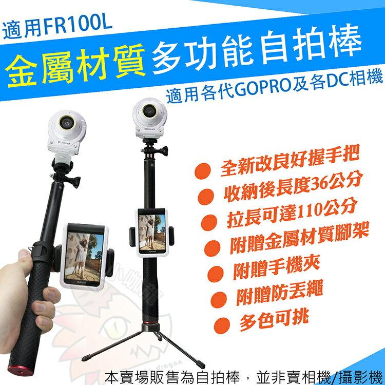 CASIO FR100L FR100 鋁合金自拍棒套組 100CM 自拍棒 自拍桿 運動相機 鋁合金 伸縮 送手腕帶 螢幕夾 鋁合金腳架 GOPRO 可用