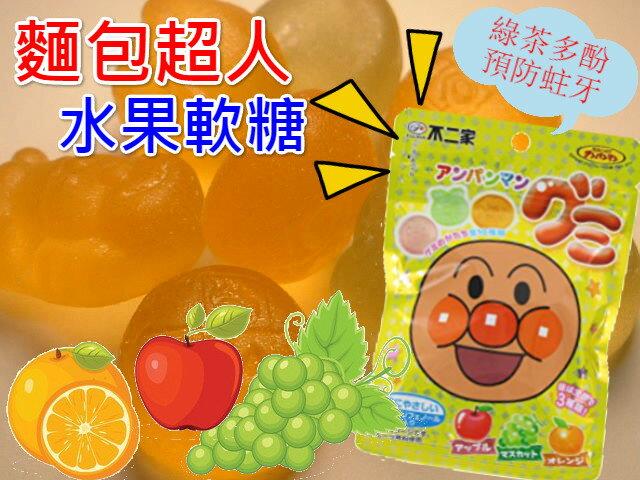麵包超人 水果軟糖 幼童糖果 葡萄 橘子 蘋果 綠茶多酚 預防牙菌斑 櫻花寶寶