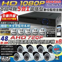 【CHICHIAU】8路4聲 HD 1080P數位高清遠端監控套組(含720P 130萬畫素48燈紅外線監視器攝影機x8)