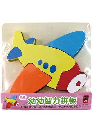 飛機-幼幼智力拼板