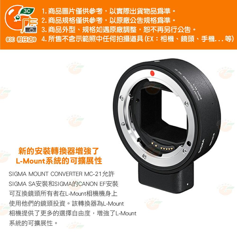 SIGMA MC-21 鏡頭轉接環 恆伸公司貨 MC21 SA-L 轉接環 轉 L-Mount LEICA S1 S1R 1
