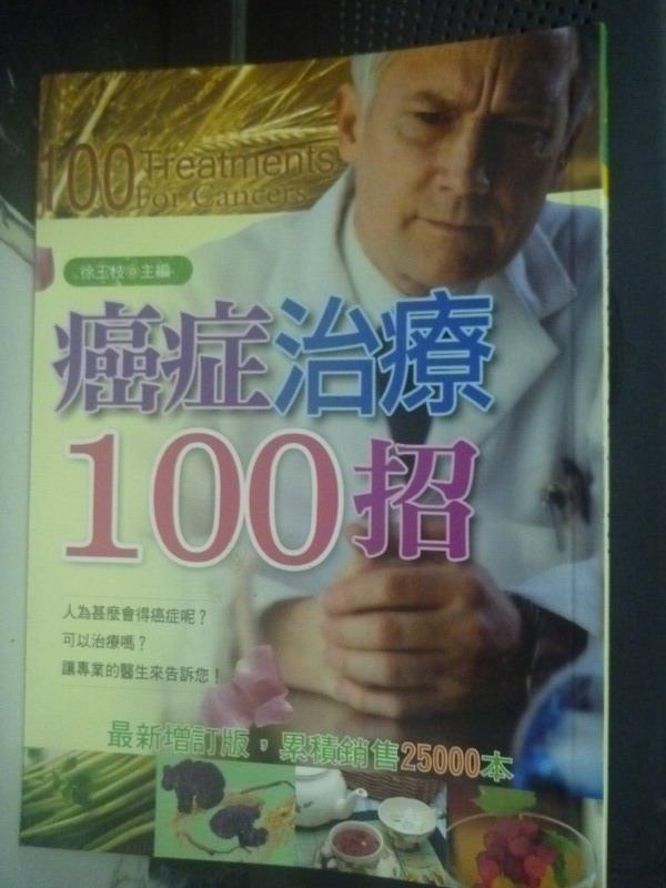 【書寶二手書T2/醫療_LKU】癌症治療100招_幕內雅敏, 徐玉枝