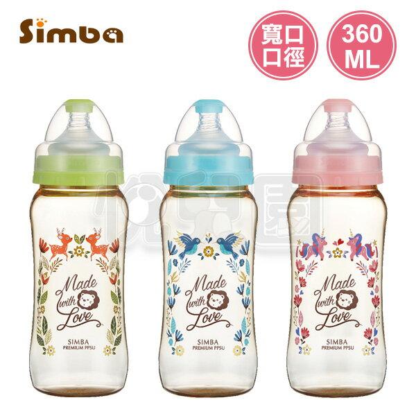 Simba小獅王辛巴桃樂絲PPSU寬口葫蘆大奶瓶360ml(3色可選)【悅兒園婦幼生活館】