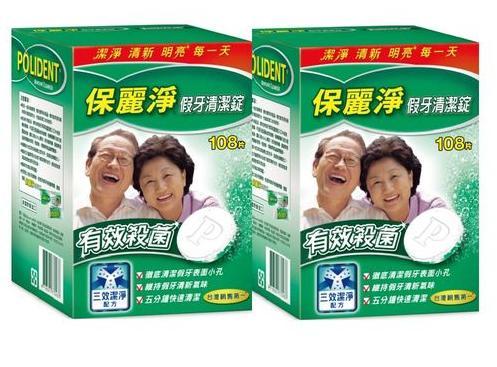 【保麗淨】假牙清潔錠 108片(未滅菌) X2盒 『組合價 』