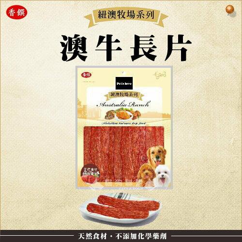 +貓狗樂園+ Pets love香饌【紐澳牧場系列。澳牛長片。180g】150元*台灣製造狗零食