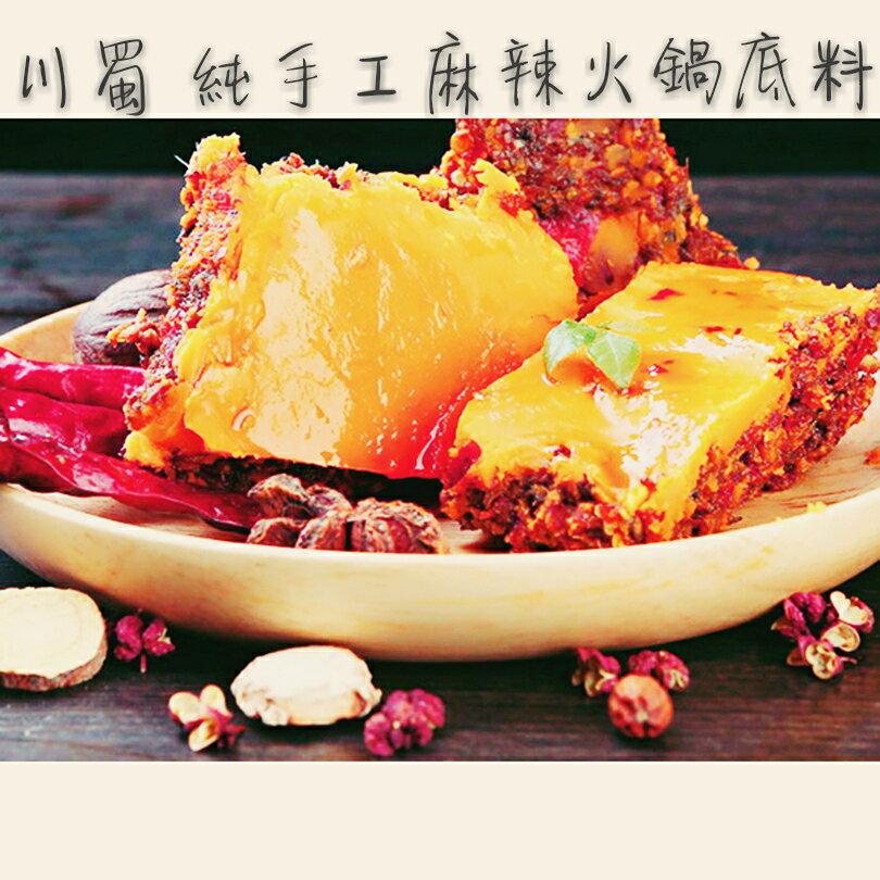 麻辣火鍋底料  大辣(600克/袋)