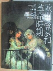 【書寶二手書T2/歷史_YEA】歐洲啟蒙和革命時期_紐約大都會博物館_原價2333