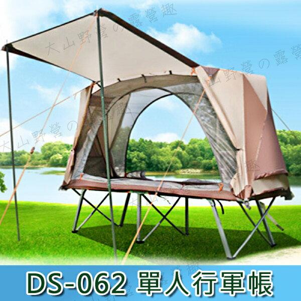 露營趣:【露營趣】中和安坑限量特惠DS-062單人帳篷行軍帳篷離地帳篷釣魚帳篷野營帳篷行軍床帳篷可分開使用