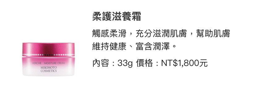 白淨水嫩系列 草本 MIKIMOTO 柔護滋養霜 33g
