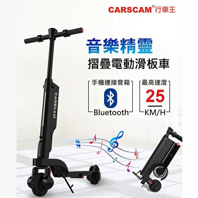 CARSCAM 行車王 F6 音樂精靈 摺疊電動滑板車 雙層避震 全折疊【禾笙科技】