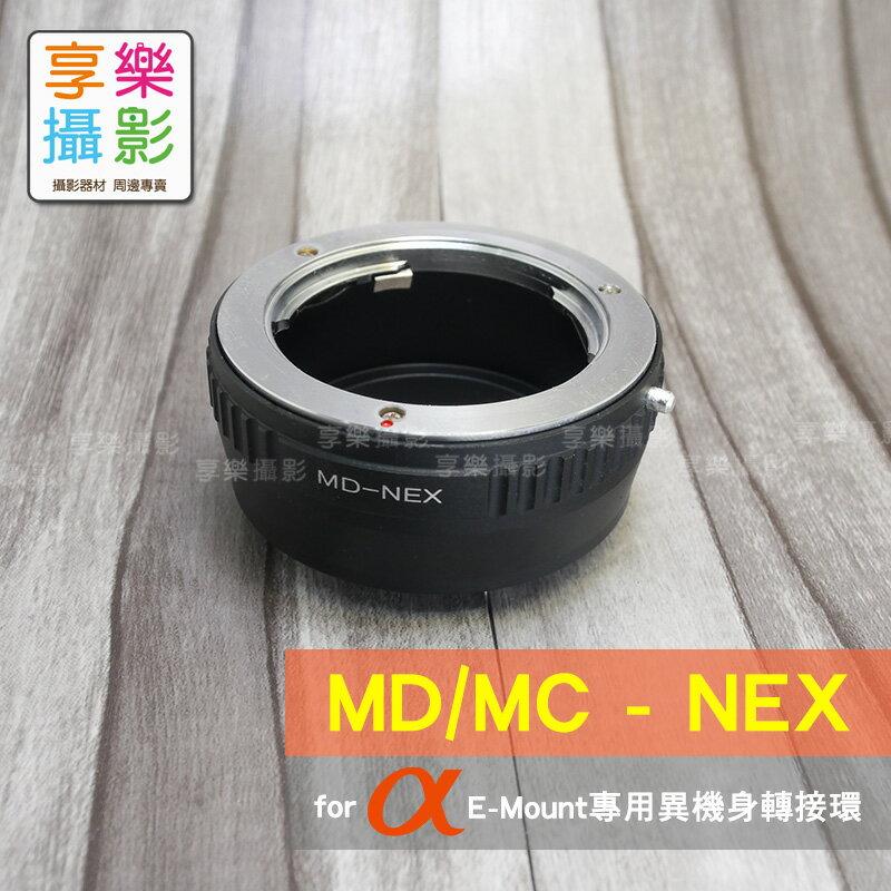 [享樂攝影]Minolta MD MC Rokkor 鏡頭轉接Sony E-mount 轉接環 A7 A7r A7s A72 A6000 A6300 NEX5 VG10 NEX7無限遠可合焦