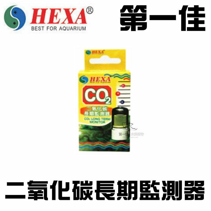 [第一佳水族寵物] 台灣HEXA海薩 二氧化碳長期監測器 CO2長期監測器 測試器、指示器 水草缸必備用品