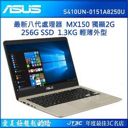 ASUS VivoBook S410UN-0151A8250U 冰柱金 (14吋/i5-8250U/4G/256G/MX150 2G獨顯/Win10) 筆記型電腦《全新原廠保固》