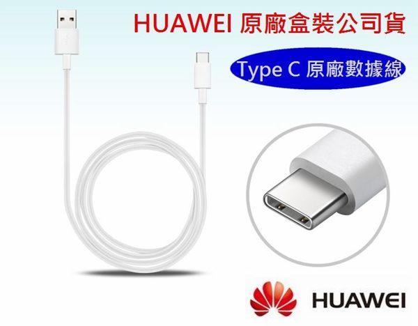 HUAWEI華為P9【盒裝原廠傳輸線】USBTOTypeC支援其他相同接口手機【原廠盒裝公司貨】