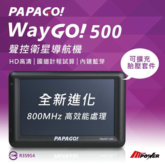 【禾笙科技】免運 送三孔座充+硬殼包 PAPAGO WAYGO 500 聲控衛星導航機 支援胎壓 WAYGO 500