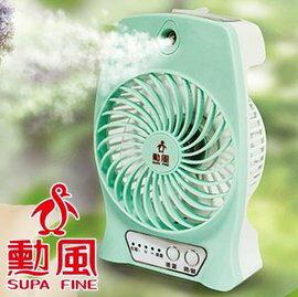 派樂 U~Take充電式行動水冷扇  霧化風扇 1入  加濕降溫噴霧機 USB掌上冷風扇