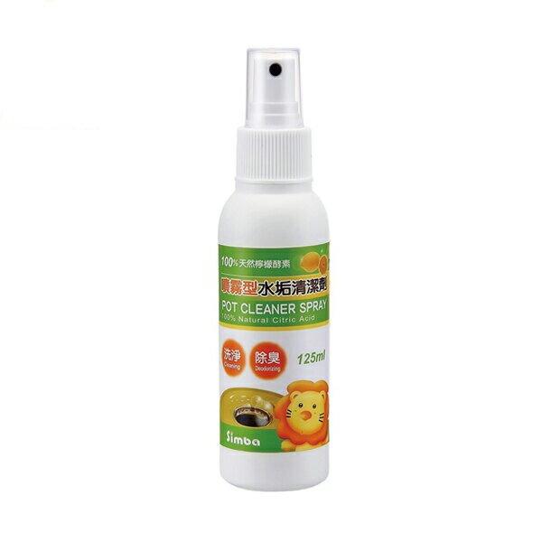 小獅王辛巴 simba 噴霧型水垢清潔劑(125ml)