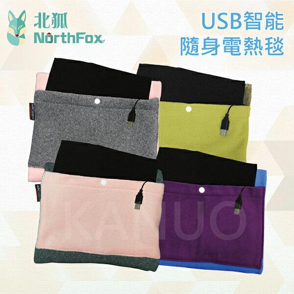 【NorthFox北狐】USB智能隨身電熱毯加熱毯