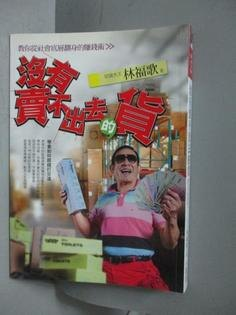 【書寶二手書T1/行銷_MLY】沒有賣不出去的貨_林福歌