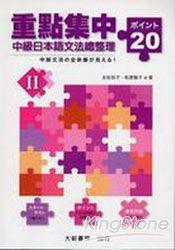 重點集中-中級日本語文法總整理20II