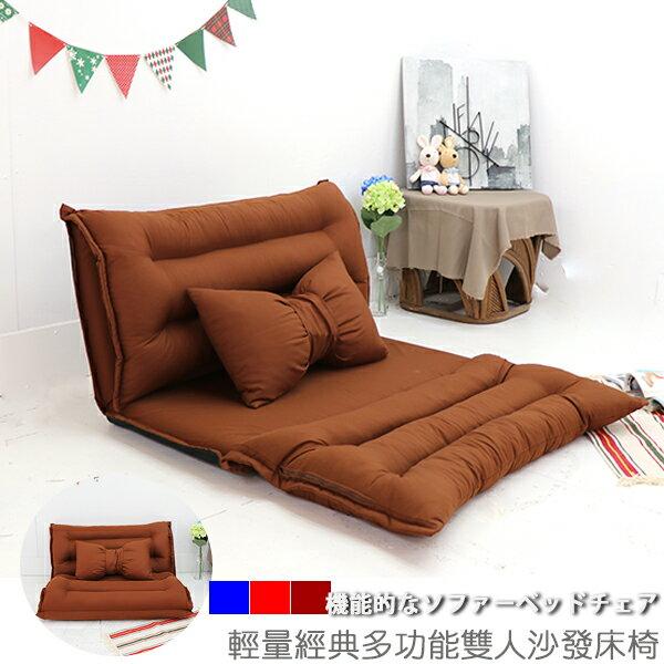 沙發床/和室椅/雙人沙發《輕量經典多功能雙人沙發床椅》-台客嚴選