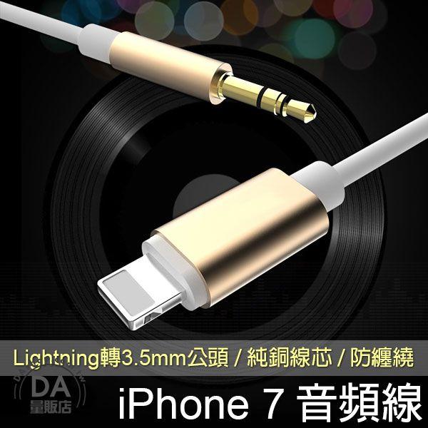 《3C任選三件9折》iphone 7 plus Lightning 耳機 音源 3.5mm 轉接線 轉接頭 金色(80-2816)
